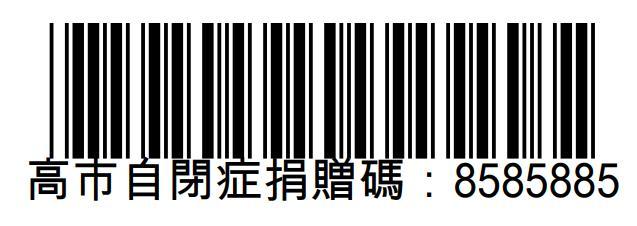 高雄市自閉症協進會捐贈碼: 8585885