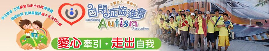 社團法人高雄市自閉症協進會上方形象圖